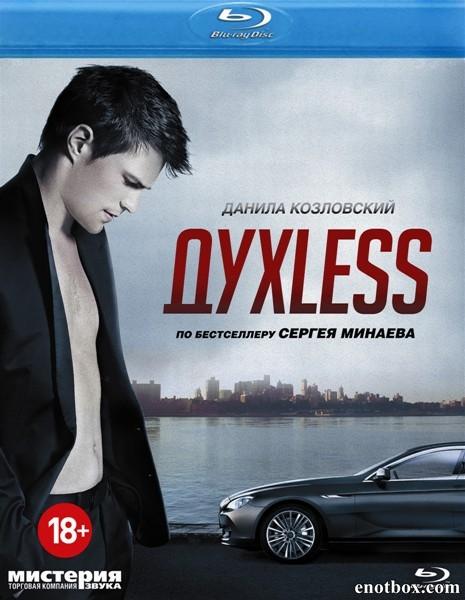 ДухLess (2012/BDRip/HDRip)