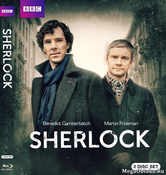Шерлок (1-4 сезоны: 1-13 серии из 13) / Sherlock / 2010-2017 / ДБ (Первый канал), СТ / BDRip