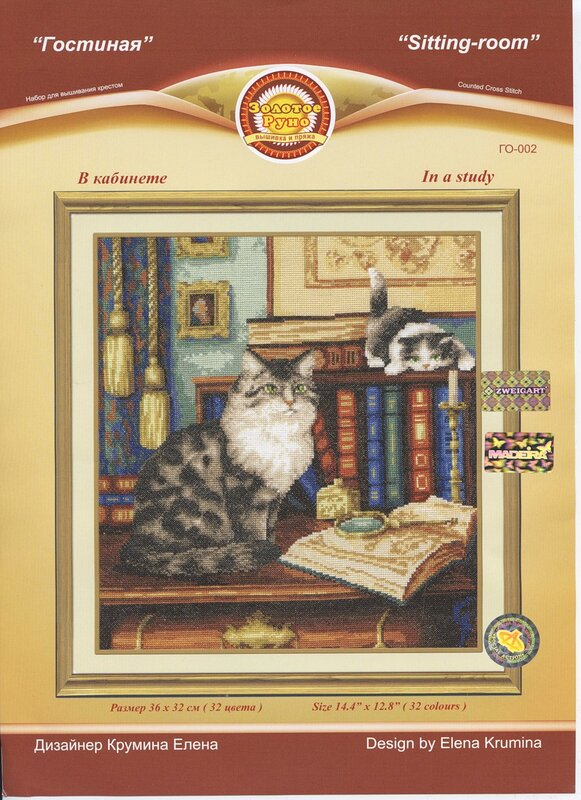 Кот-книгочей