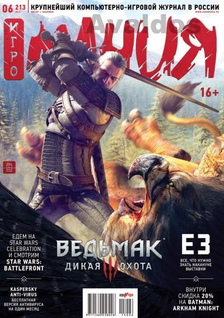 Журнал Игромания июнь 2015