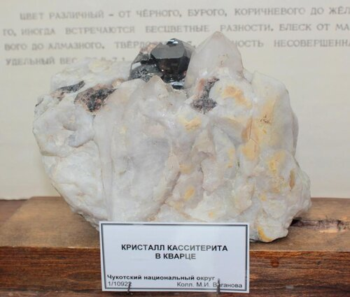 Кристалл касситерита в кварце