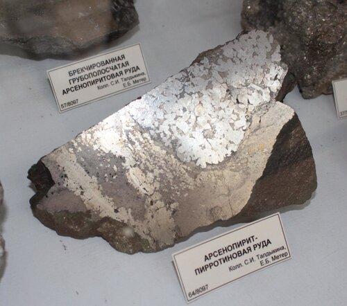 Арсенопирит-пирротиновая руда