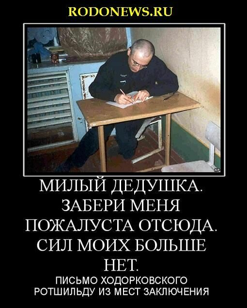 Ходорковский демонизирует Путина. Попу-лизм?) 0_7bec4_972b2563_XL