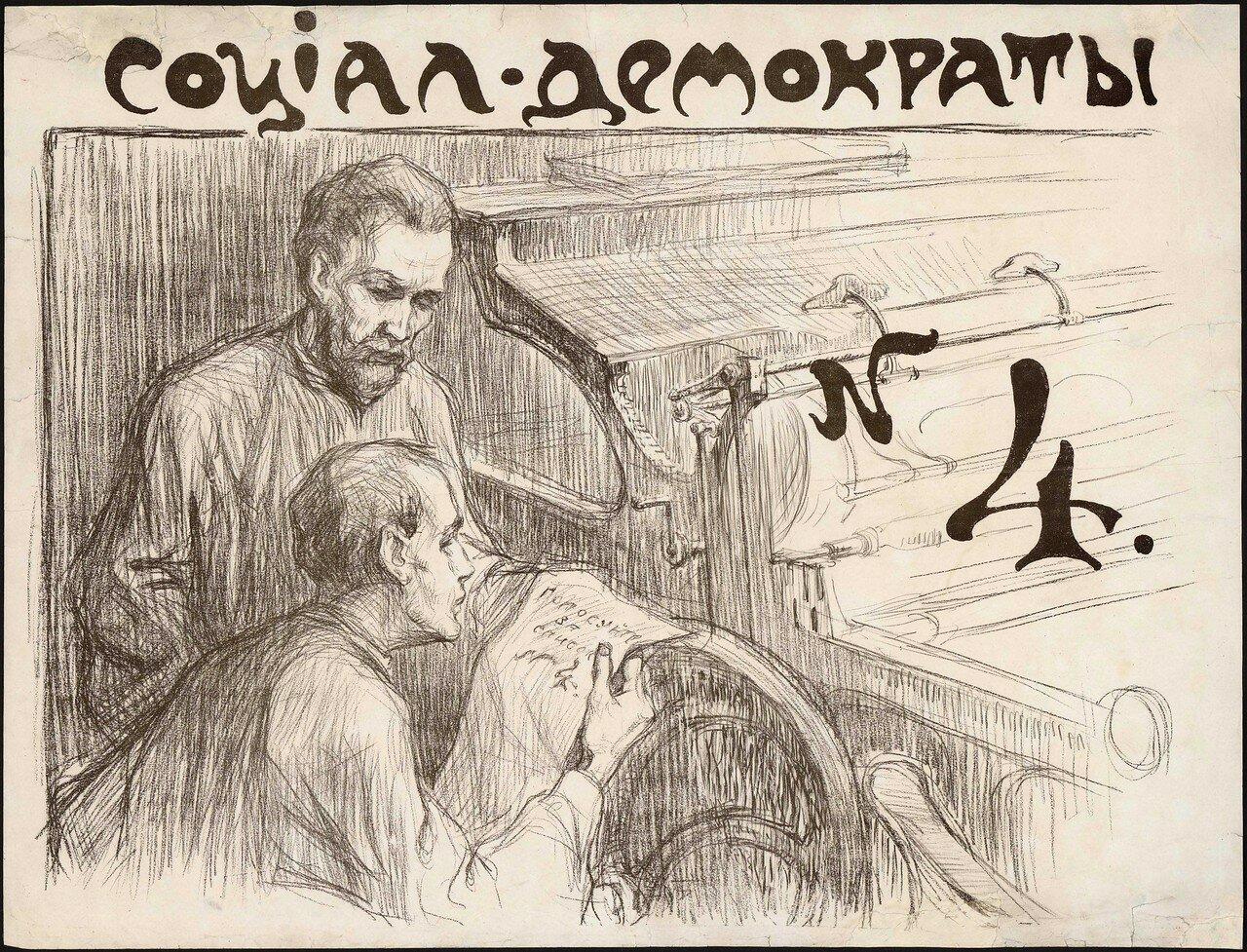 26. Социал-демократы - № 4