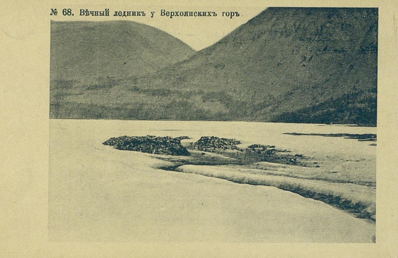 Вечный ледник у Верхоянских гор