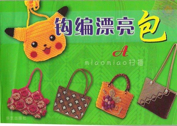вязанные сумки крючком бесплатные схемы - Сумки.