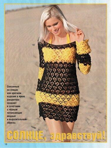 ...для летнего вязания: ниспадающие туники, струящиеся платья, свободные...
