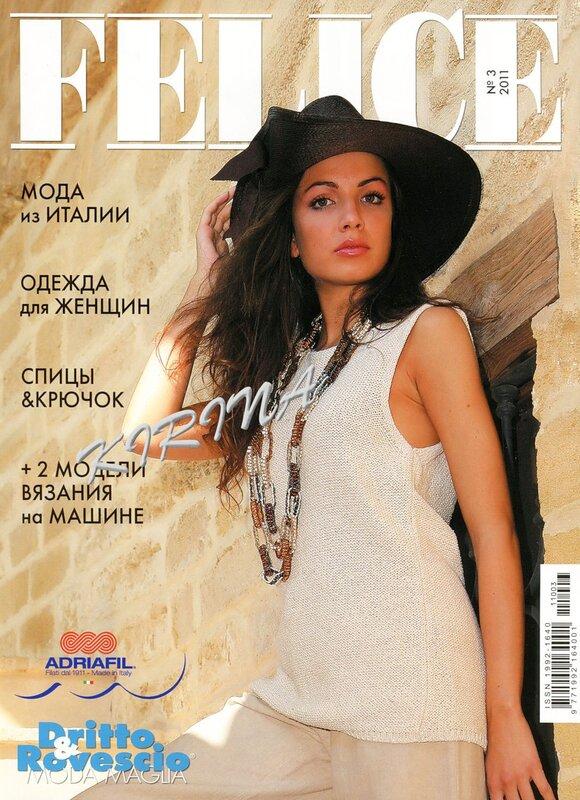 fashion magazine: felice 3-2011