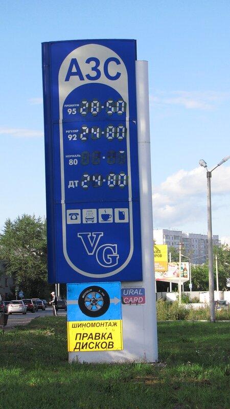 Цена за 95 бензин стала выше доллара