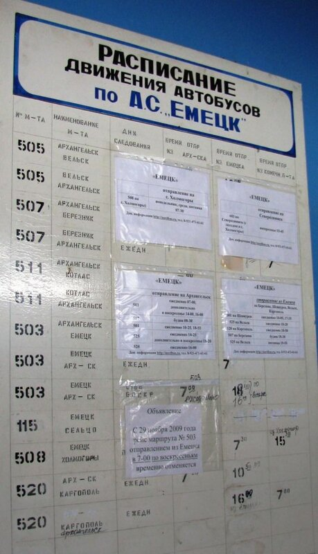 показывает видео архангельск двинской березник расписание автобусов человек хочет ощущать