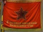 Знамя 11-й гвардейской общевойсковой Краснознаменной армии