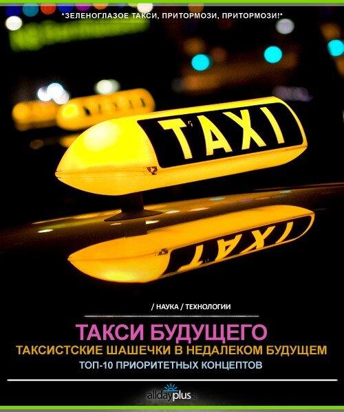 Топ-10 такси будущего - концептуальный автовзгляд в будущее. 14 фото.