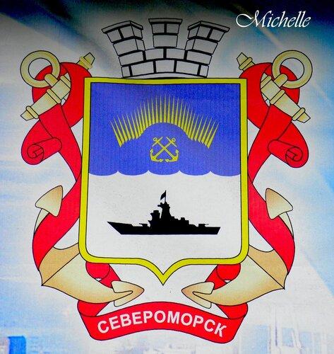 герб североморск