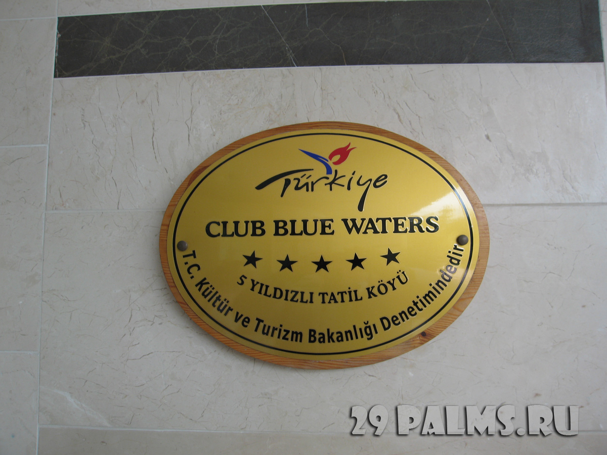 Blue Waters Club HV-1