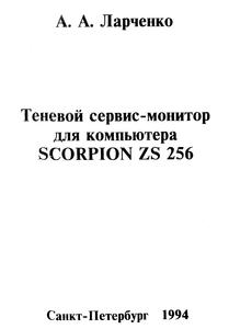 Литература по ПЭВМ ZX-Spectrum 0_14f996_1d48635_M