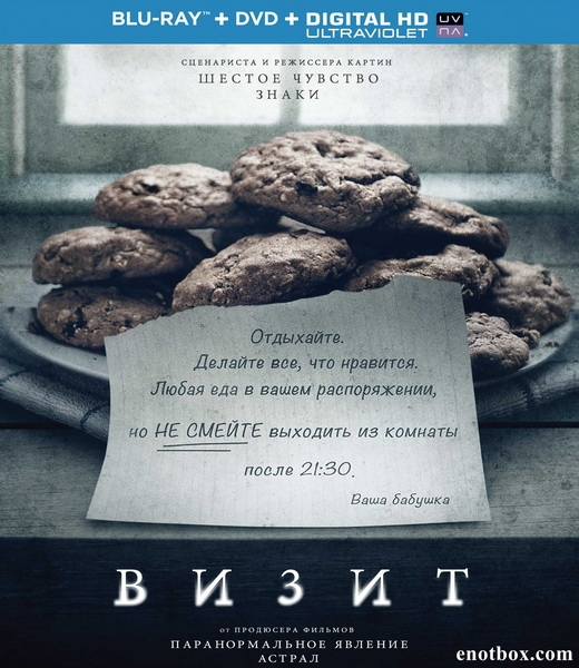 Визит / The Visit (2015/BDRip/HDRip)