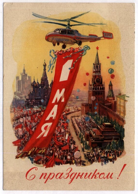 1962 - 1 Мая - (Горпенко АА).jpg