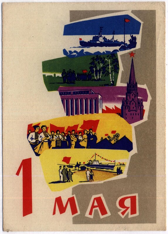 1962 - 1 Мая - (Ряховский Ю.В.).jpg