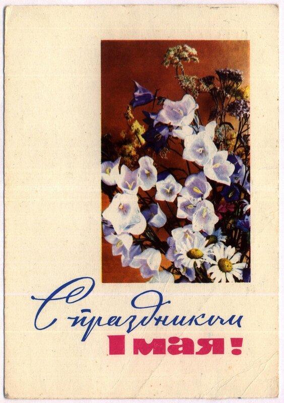 1965 - 1 Мая - (Дергилёв ПЯ - ф-о Костенко ГИ).jpg