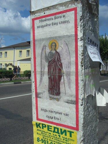 Религиозные надписи в Дмитрове