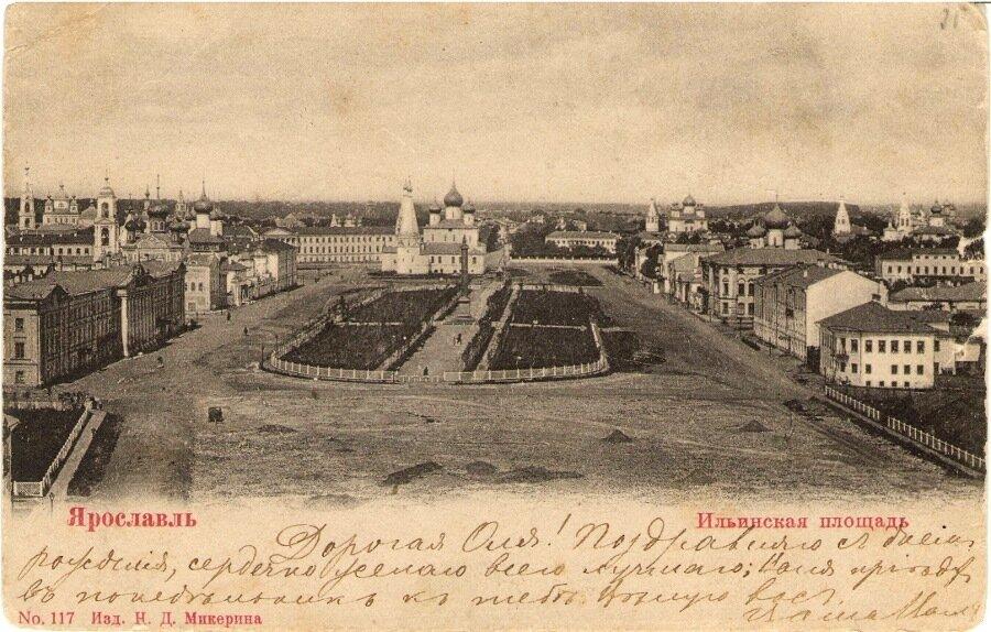 Открытки ярославль старые фото