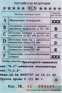 водительское удостоверение тракториста-машиниста нового образца - фото 5