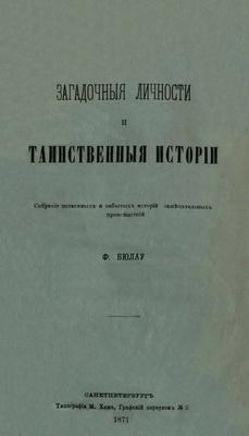 Книга Загадочные личности и таинственные истории