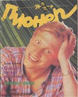 Пионер 1995 № 10