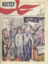 Костер 1982 № 04