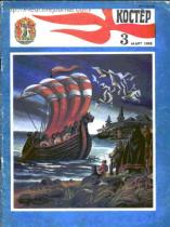 Костер 1988 № 03