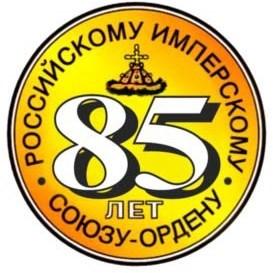 85 лет РИС-О