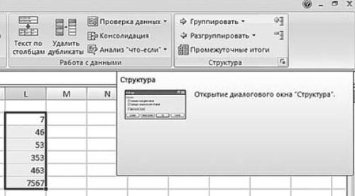 Рис. 5.27. Вкладка «Данные». Кнопка «Структура»