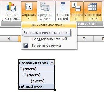 Как добавить вычисляемое поле в сводную таблицу?