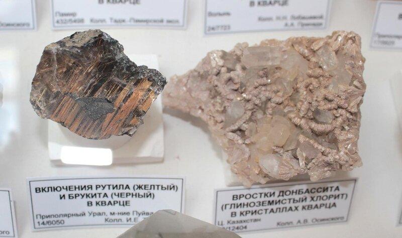 Включения рутила (жёлтый) и брукита (чёрный) в кварце; вростки донбассита (глиноземистый хлорит) в кристаллах кварца