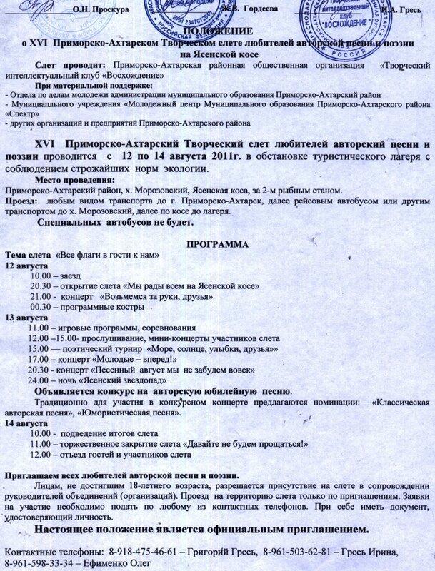 Копия Положение о слёте 12 - 14. 08. 2011.