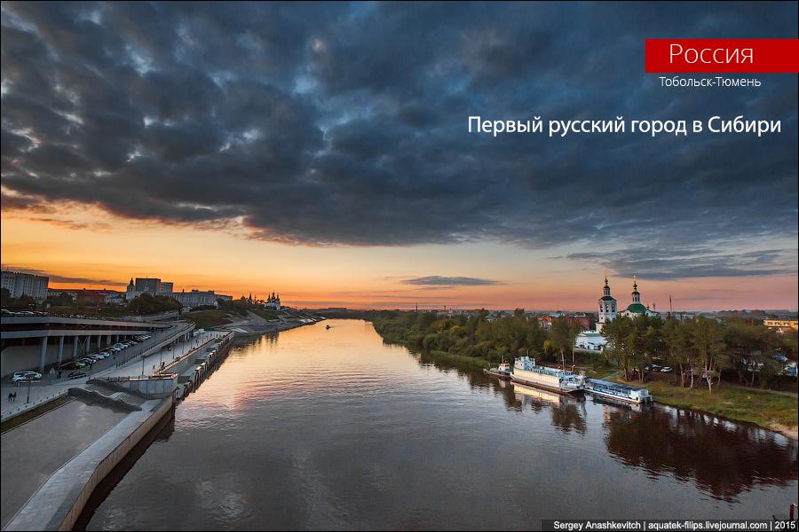 Тюмень / Tyumen