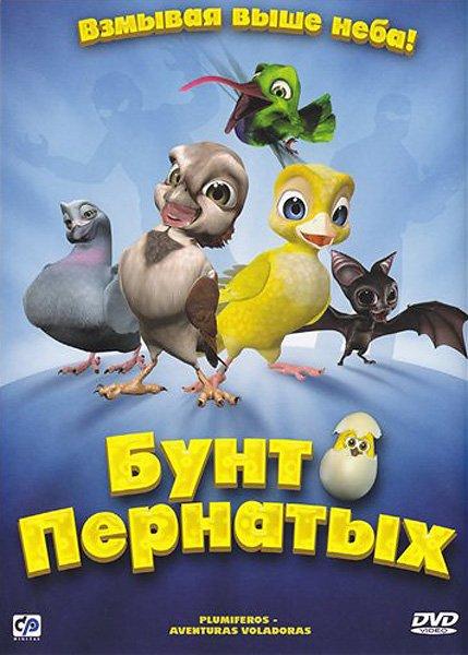 Бунт пернатых / Свободные птицы / Plumíferos - Aventuras voladoras (2010/DVDRip/1400Mb/700Mb)