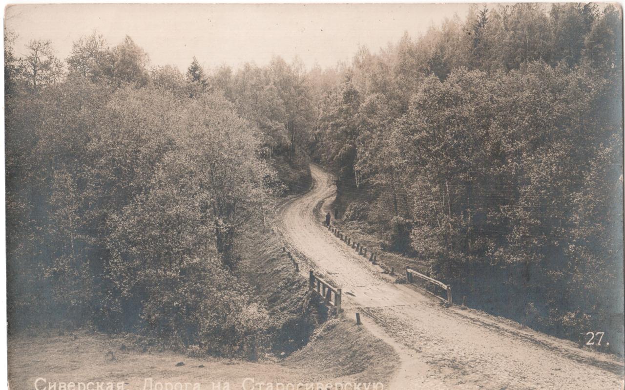 Дорога на Старосиверскую