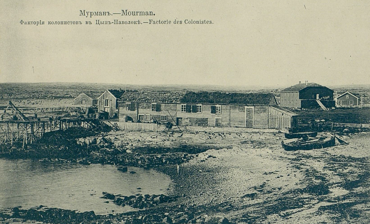 Мурман. Фактория колонистов на Цып-Наволоке