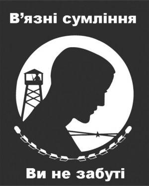 Защитим в'узников совести от системы