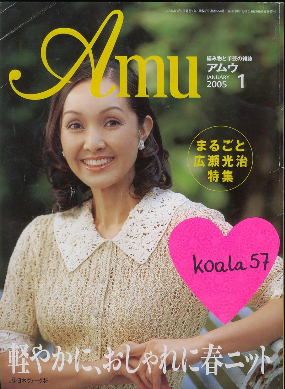 Японский альбом по вязанию «Amu Knit trend №1,3,5,9,11 2005» /385 фото/