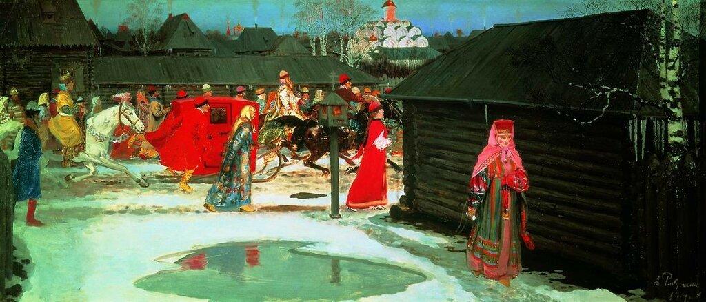 Свадебный поезд в Москве (XVII столетие). 1901.jpg