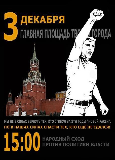 20111016_Дата уличной демократии в России назначена. Нужна ли она