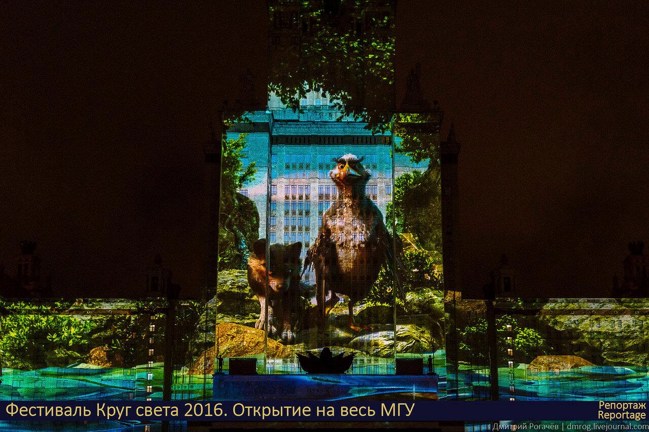 круг света 2016 в москве фото