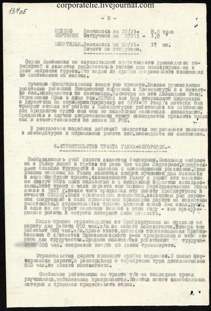 П-7, оп.1, д.628, 161.jpg