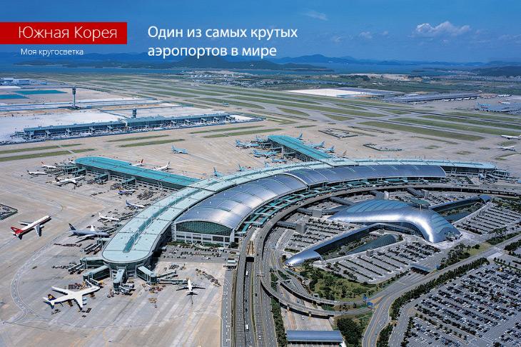 Фотографии и текст Сергея Анашкевича 1. То, что аэропорт совсем молодой, видно с первого взгляд