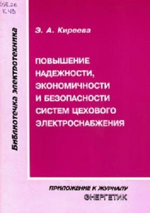 Повышение надежности, экономичности и безопасности систем цехового электроснабжения - Киреева Э.А.