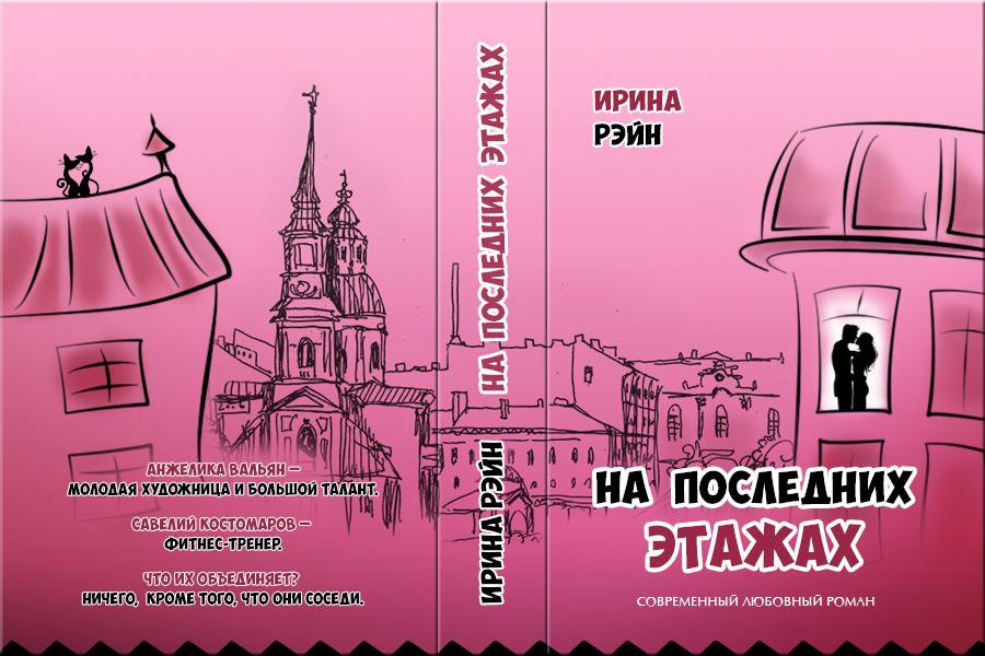 """Ирина Рэйн """"На последних этажах"""""""
