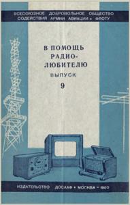 Журнал: В помощь радиолюбителю 0_1471a6_71d169cd_orig