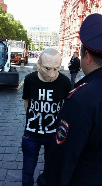 Двадцать суток за маску с Путиным